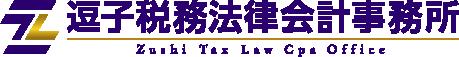 逗子税務法律会計事務所 逗子市の弁護士・公認会計士 和田 和純 税務・法律・会計